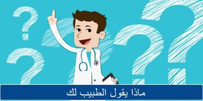 ما من شأنه أن الطبيب يقول لك؟