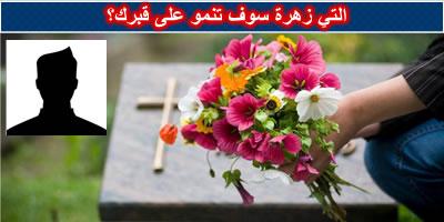 التي زهرة سوف تنمو على قبرك؟
