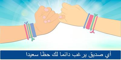 الذي صديق دائما تتمنى لكم حظا سعيدا؟
