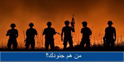 من هم جنودكم؟