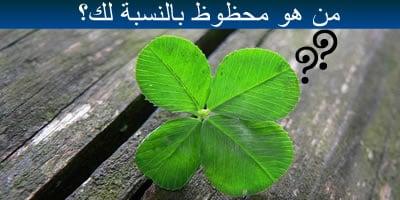 الذي هو محظوظ بالنسبة لك؟