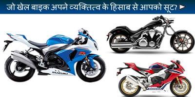 जो स्पोर्ट्स बाइक अपने व्यक्तित्व के हिसाब से आपको अच्छी लगती है?
