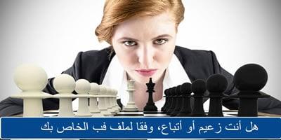 هل أنت زعيم أو أتباع وفقا لملفك الشخصي؟