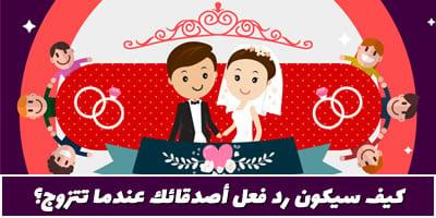 كيف سيكون رد فعل أصدقائك عندما تتزوج؟