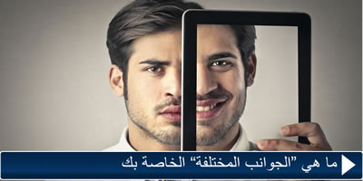 ما هي جوانب مختلفة من شخصيتك؟