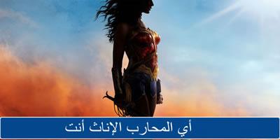 التي المحارب الإناث أنت؟