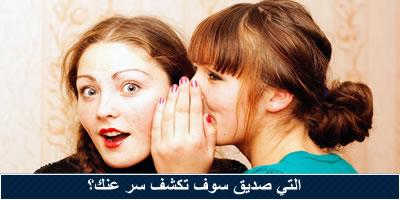 التي صديق سوف تكشف عن سر عنك؟
