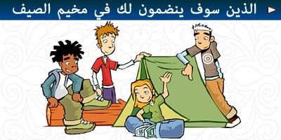 الذي سينضم إليكم في المخيم الصيفي؟