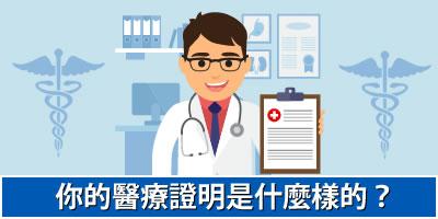 你的醫療證書是什麼樣子的?